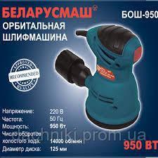 Шлифмашина эксцентриковая Беларусмаш 950Вт