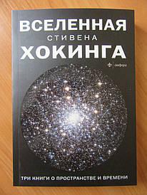 Стивен Хокинг. Вселенная. Три книги о пространстве и времени