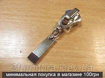 Бегунки на металлическую молнию №8 никель, 10шт 1052
