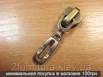 Бегунки на металлическую молнию №8 антик, 10шт 5874