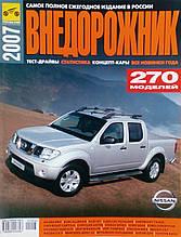 ВНЕДОРОЖНИК 2007  автомобилльный каталог