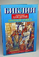 """Книга """"Библия в пересказе для детей"""", Новый завет"""