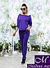 Стильный фиолетовый спортивный костюм женский (р. 42-44, 44-46, 48-50, 52-54) арт. 15303