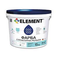 """Структурная краска Рельеф """"ELEMENT"""" 15 кг"""