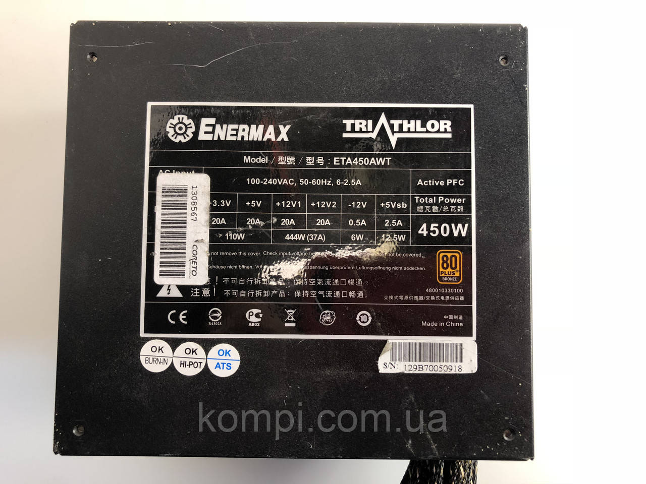 Блок питания  Enermax TRIATHLOR 450W (ETA450AWT) 80 plus  б/у