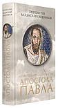 Нравственное благовестие апостола Павла. Протоиерей Владислав Свешников, фото 2