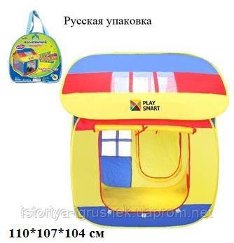 Палатка детская игровая 905M (5039S) в сумке 107*104*111