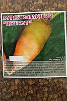 Семена свеклы кормовой Центаур, 180гр