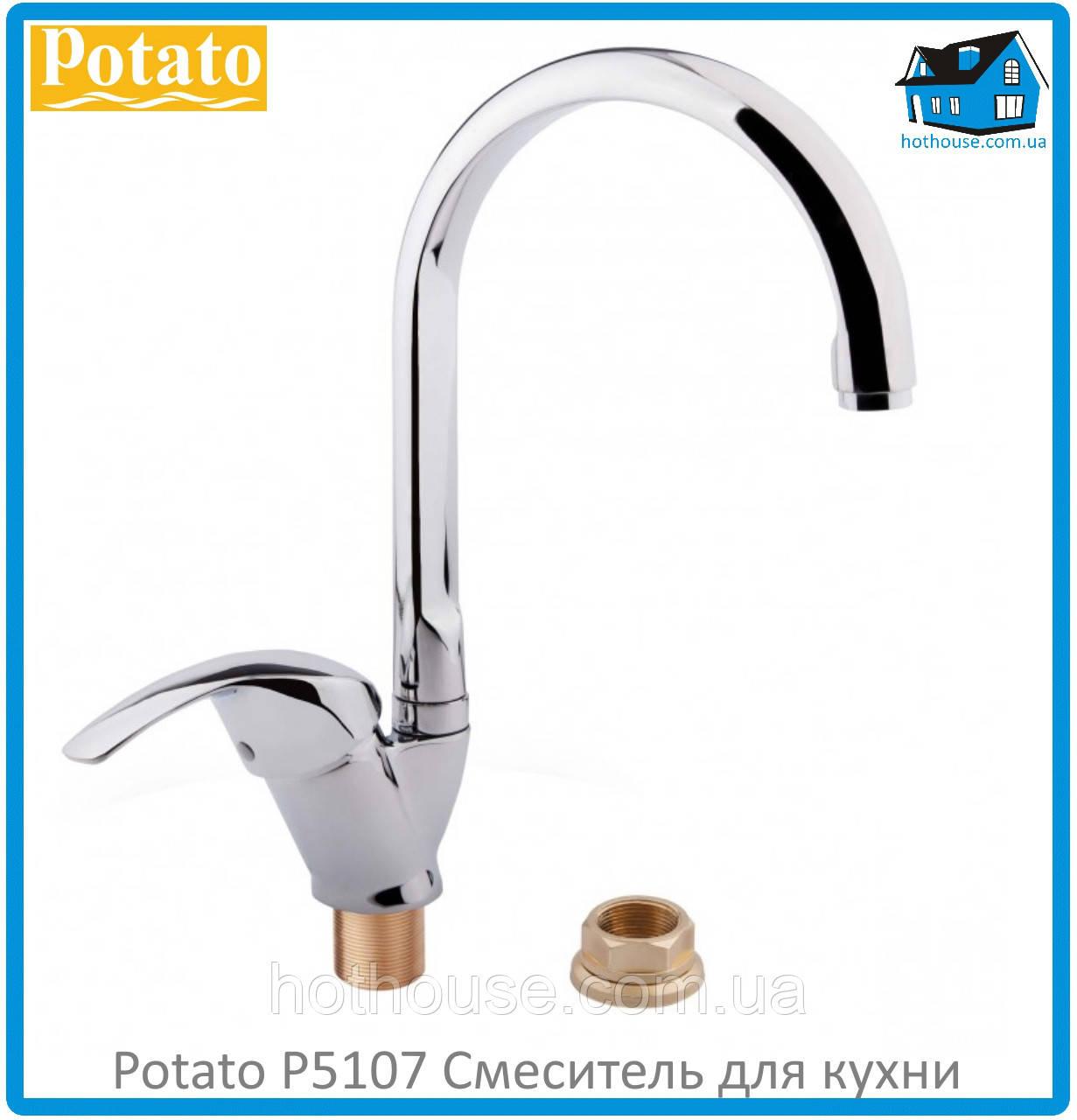 Смеситель для кухни Potato P5107