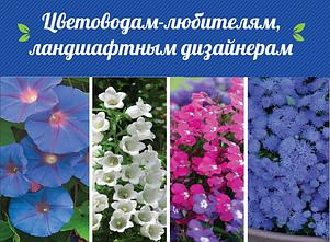Семена цветов (For hobby)