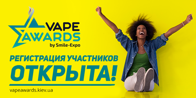 Только для лучших вейп-компаний: регистрация на Vape Awards 2018 открыта