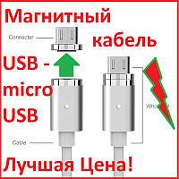 Магнитный Шнур Data кабель для зарядки USB - micro USB magnetic cable тканевая оплётка DM-M12