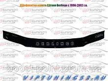 Дефлектор капота (мухобойка) Citroen Berlingo I (ситроен берлинго 1 1999-2008)