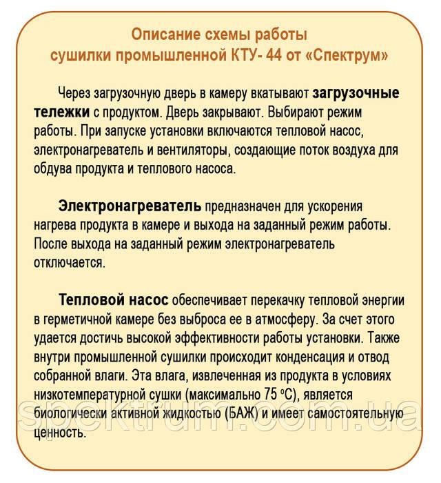 Схема сушилки для овощей и фруктов конвективной КТУ-44