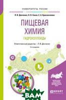 Сокол Н.В. Пищевая химия. Гидроколлоиды. Учебное пособие для вузов