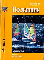Посланник. Выпуск 6. Возраст 15-17 лет.