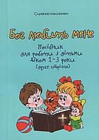 Бог любить мене. Посібник для роботи з дітьми віком 1-3