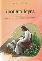 Люблю Ісуса. Частина 2. Табірна програма для координаторів