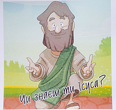 """Дидактичний матеріал для теми: """"Чи знаєш ти Ісуса?"""""""