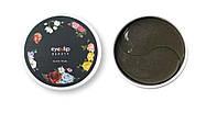 Гидрогелевые патчи с экстрактом чёрного жемчуга EYENLIP Hydrogel Eye Patch Black Pearl, фото 1