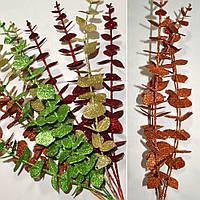 Цветы искусственный ветка с листьями 47см
