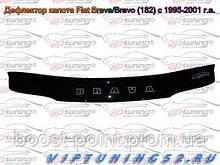 Дефлектор капота (мухобойка) Fiat Bravo/Brava 182 (фиат браво/брава 1995г-2001г)