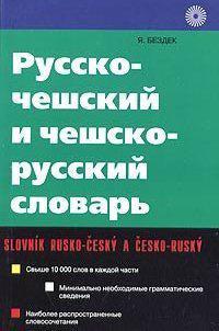 Русско-чешский и чешско-русский словарь