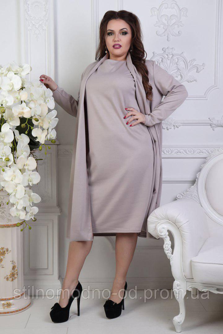 Стильный женский комплект платье + кардиган