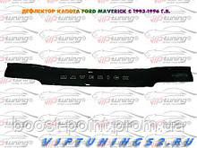 Дефлектор капота (мухобойка) Ford Maverick I (Форд маверик 1993г-1998г)