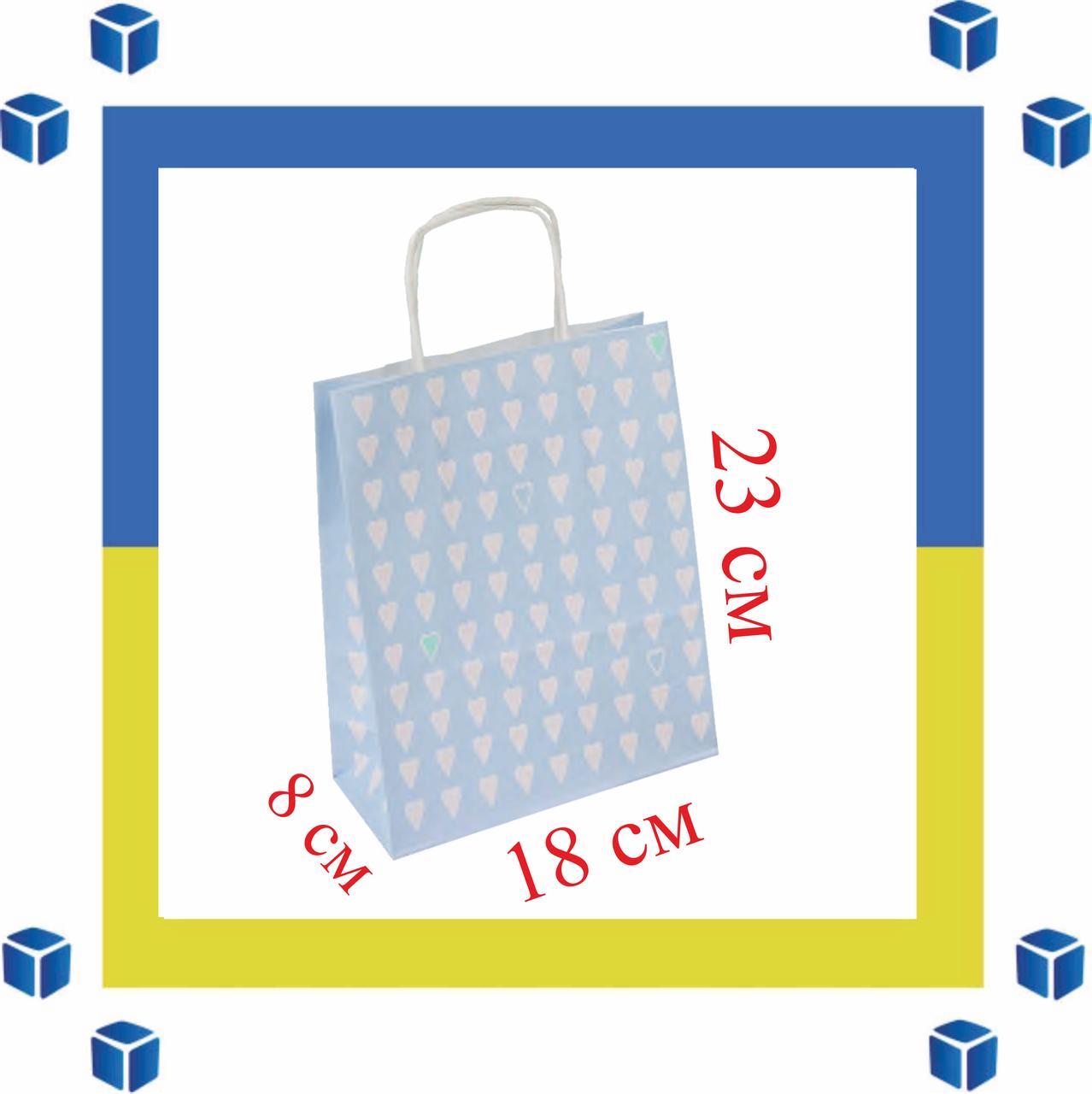 Бумажный пакет голубой с сердечками с витыми ручками (180мм/80мм/225мм)