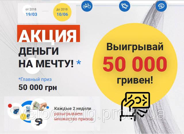 """Акция от производителя велосипедов Velotrade """"Деньги на мечту"""""""