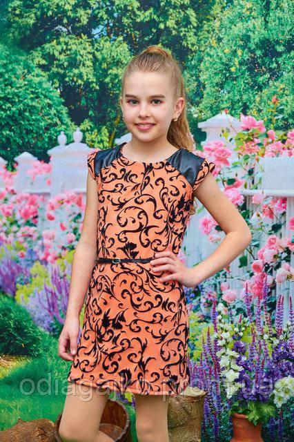 Платье-футляр детское для девочки подростка персик 134 3d643ce3710dc