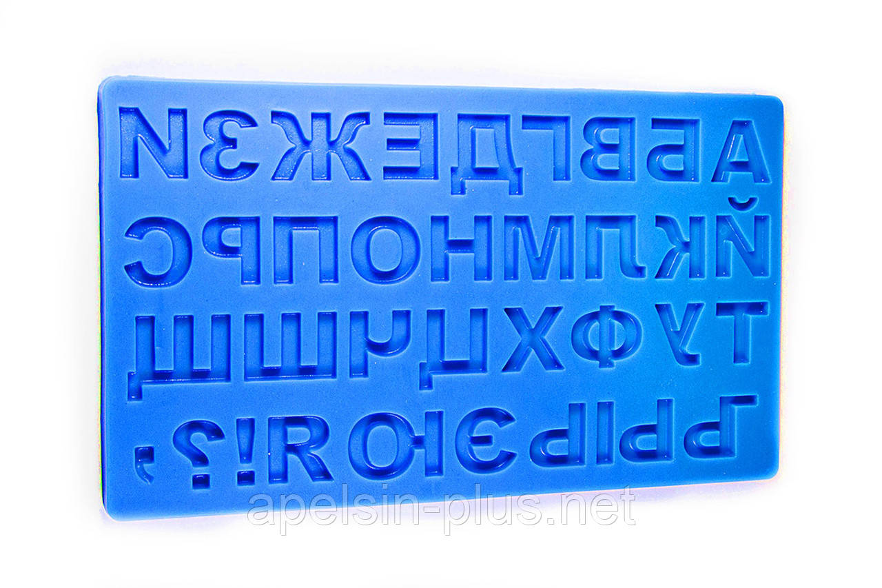 """Молд силиконовый """"Русский печатный алфавит"""" 18 см 10,5 см"""
