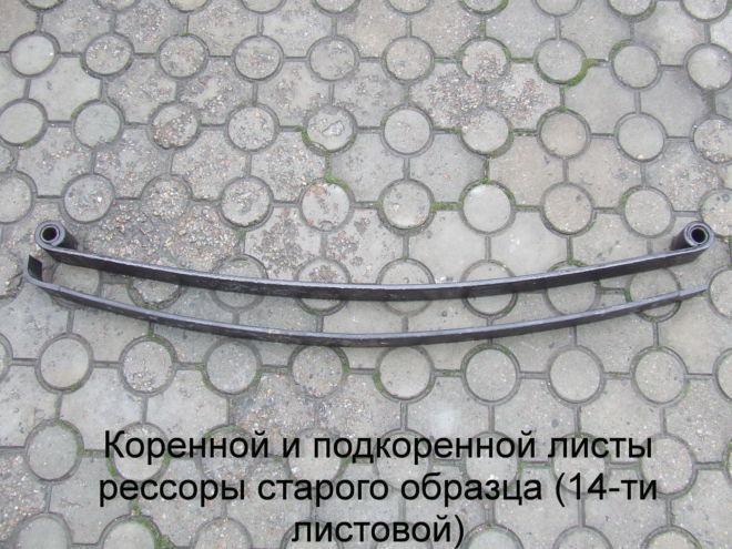 Лист ресори корінний на дві сережки (новий) 2птс-4