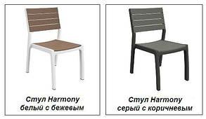 Стул садовый Harmony пластик Серый с Коричневым (Keter TM), фото 2
