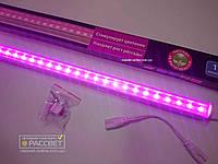 Фитолампа светодиодная Sunlight 1,2м 16 Вт