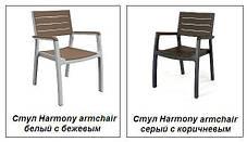Стілець садовий Harmony armchair пластик Коричневий (Keter TM), фото 2