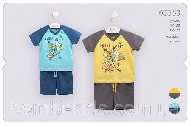 Літній костюм для хлопчика. КС 553