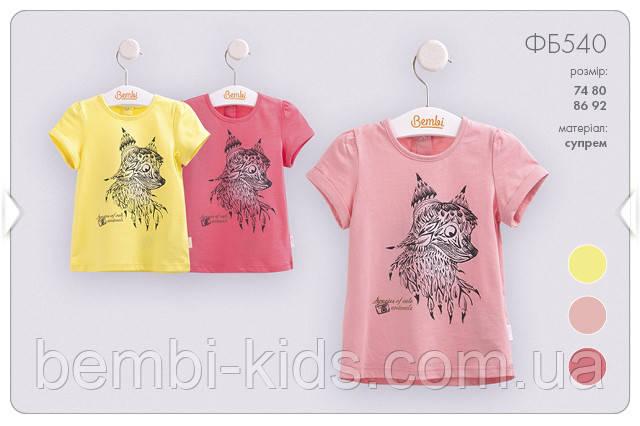 Летняя футболка для девочки. ФБ 540