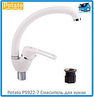 Смеситель для кухни белый Potato P5922-7