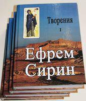 Творения (в 4 томах). Преподобный Ефрем Сирин