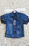 Джинсовые рубашки для мальчиков 5-8 лет, фото 2
