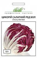 Цикорий салатный Ред Бол, 0,5 г.