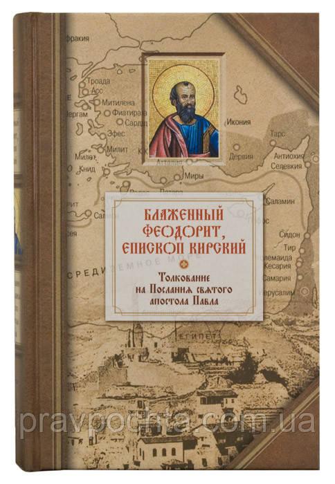 Толкование на Послания святого апостола Павла. Блаженный Феодорит Кирский