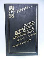 Порецки Э. Тайный агент Дзержинского (б/у).