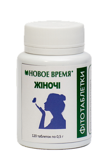"""Фитотаблетки """"Женские"""", 120 шт-при нарушениях менструального цикла, болезненных менструациях"""