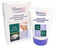 Mama Comfort Крем-актив антицеллюлитный  для бедер 100г