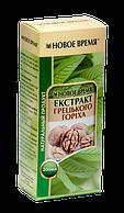 Экстракт грецкого ореха, 200 мл-для профилактики опухолевых процессов