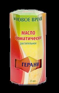 """Ароматическое масло """"Герани"""", 25 мл- при тонзиллитах, синуситах, отитах, стоматитах"""