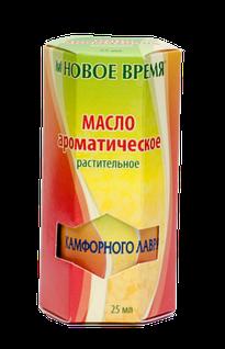 """Ароматическое масло """"Камфорного лавра"""", 25 мл"""